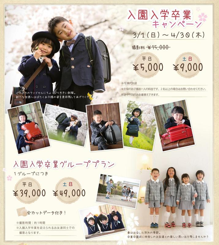 入学入園キャン-1-915x1024
