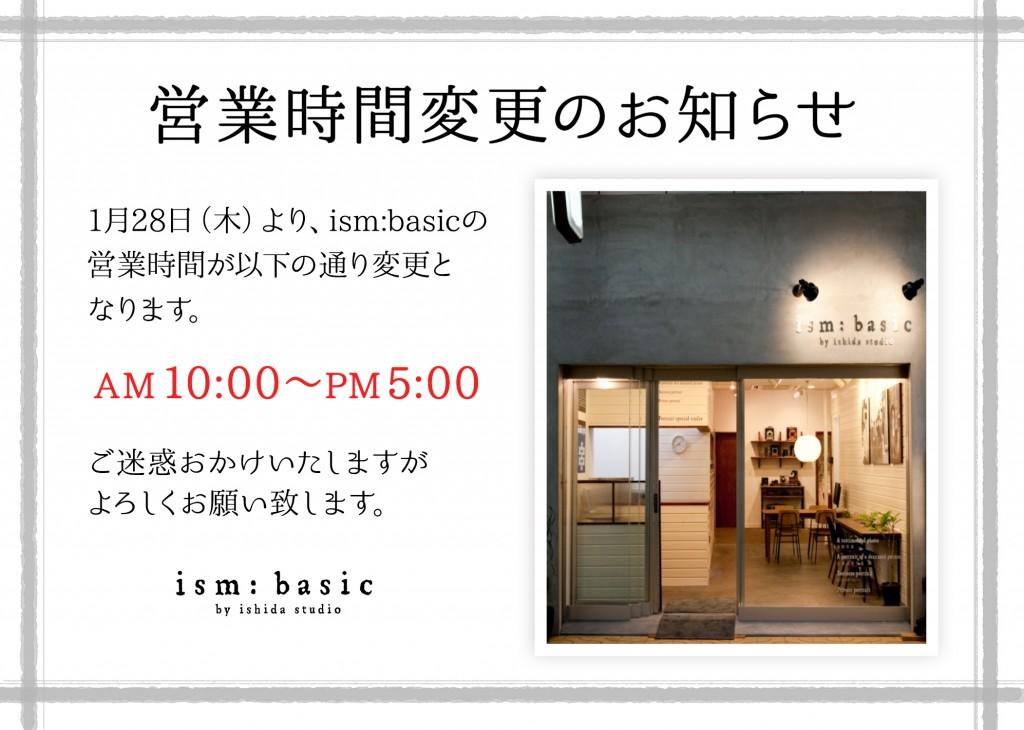 basic_営業時間