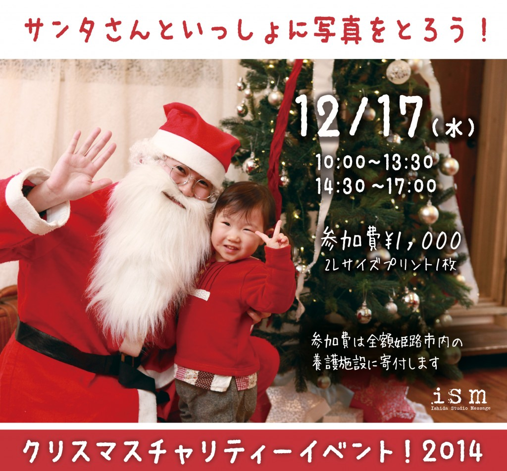 クリスマスイベント2014