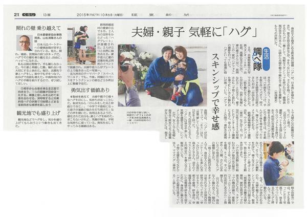 hug_news小