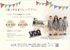 入園入学グループプラン2016