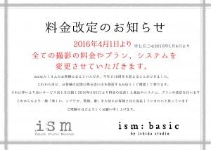 basic_ism料金改定のお知らせ