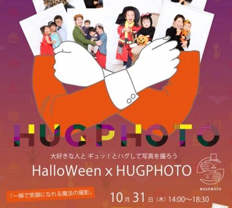お待たせしました♪10月31日はHalloWeenxHUGPHOTO!