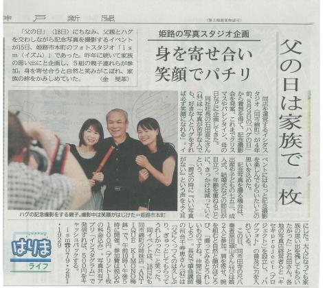 父の日ハグフォト!神戸新聞社様に取材頂きました♪