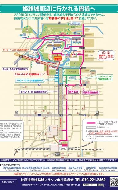 2/26姫路城マラソン交通規制情報