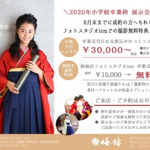 2020年小学校卒業袴レンタル夏のキャンペーン受付中!