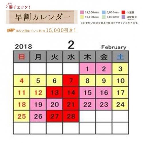 実質\\ 撮影料無料 // 2月のお得な七五三撮影カレンダー♪