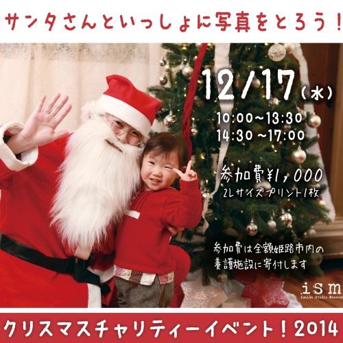 ismにサンタがやってくる♪クリスマスチャリティーイベント2014!