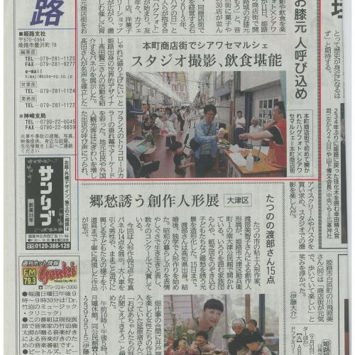 HUGPHOTOXシアワセマルシェin本町商店街 当日の様子が神戸新聞さまに取り上げて頂きました!
