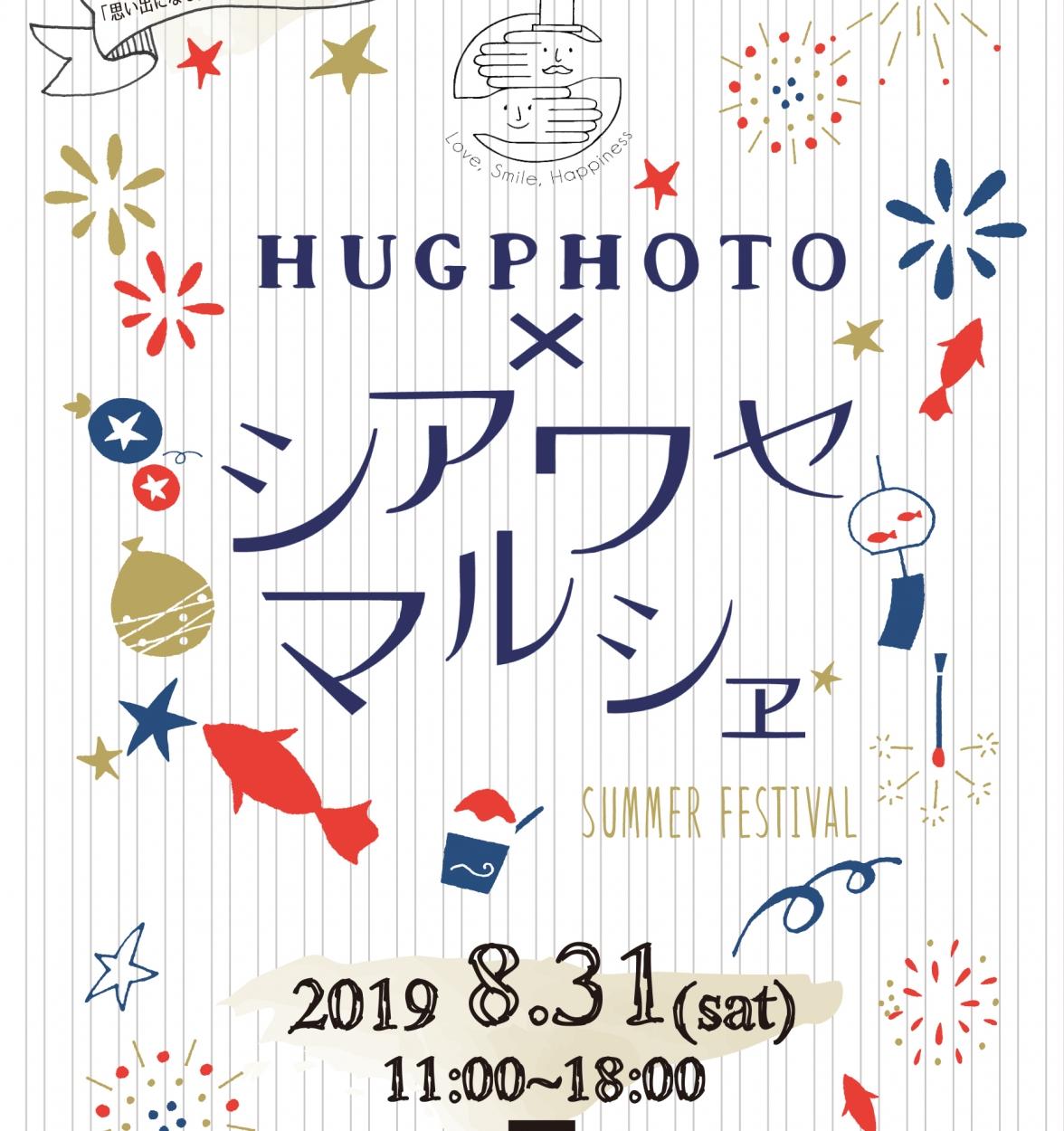 ハグフォト事前申し込みスタート!!! HUGPHOTOXシアワセマルシェ8月31日!
