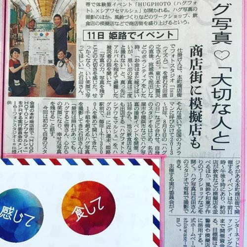 HUGPHOTOXシアワセマルシェin本町商店街 朝日新聞に掲載いただきました!