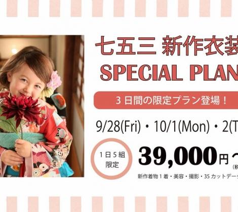 3日間限定!七五三新衣装Specialプラン!