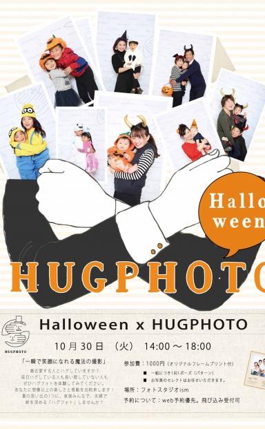 仮装でぎゅ!ハロウィンXHUGPHOTO 開催しまーす!