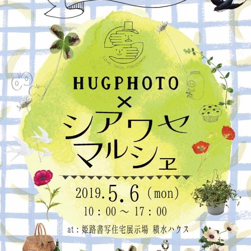 5月6日は姫路書写住宅展示場へ!【HUGPHOTO事前申込受付開始!】