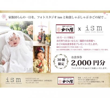 【かごの屋×ism コラボ企画!!】