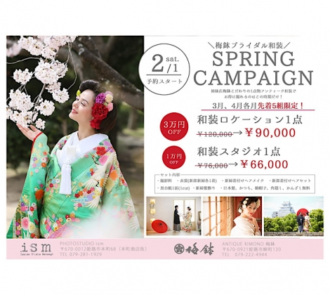 桜 ブライダル和装キャンペーン