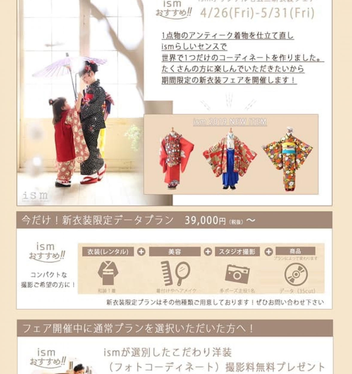 【5月31日まで!753新衣装フェア開催中!】