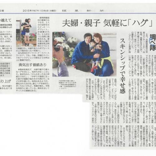 読売新聞の朝刊でハグフォト掲載されました!