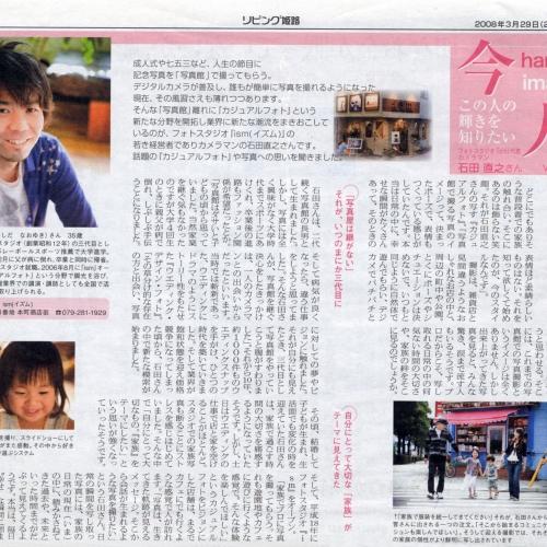 「播磨リビング新聞」に石田が取材掲載されました。