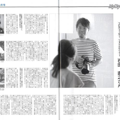 「タウンはりま」に石田が取材掲載頂きました。