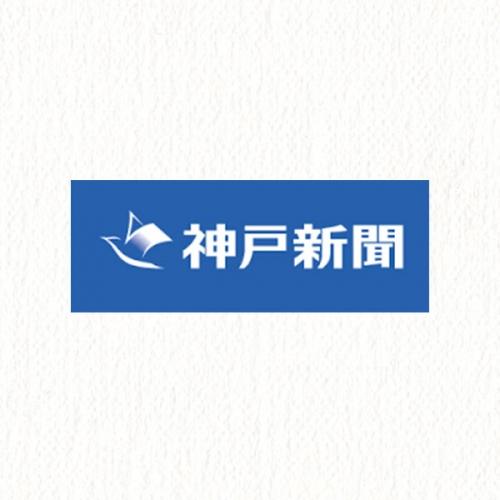 神戸新聞に神姫バスさん、県立大生とコラボした記事が載っています(^^)♪