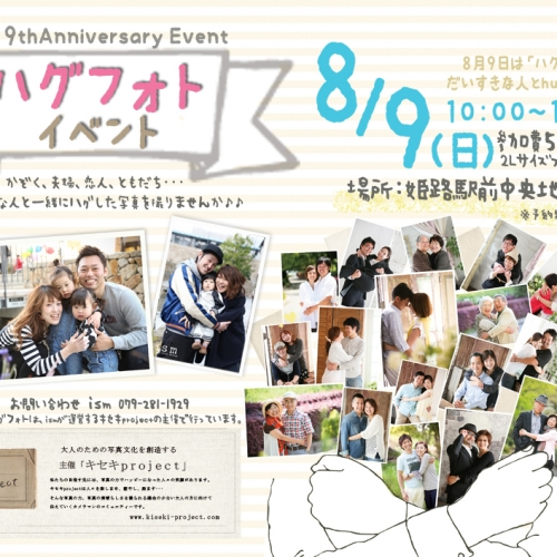 ism 9thAnniversary ハグフォトイベント開催!!