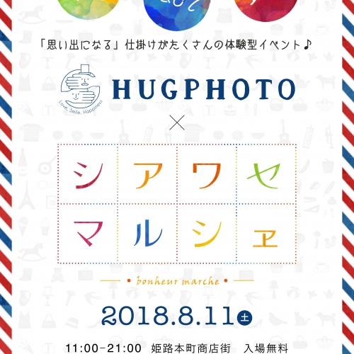 2018 hugphoto × シアワセマルシェ いよいよ開催!!