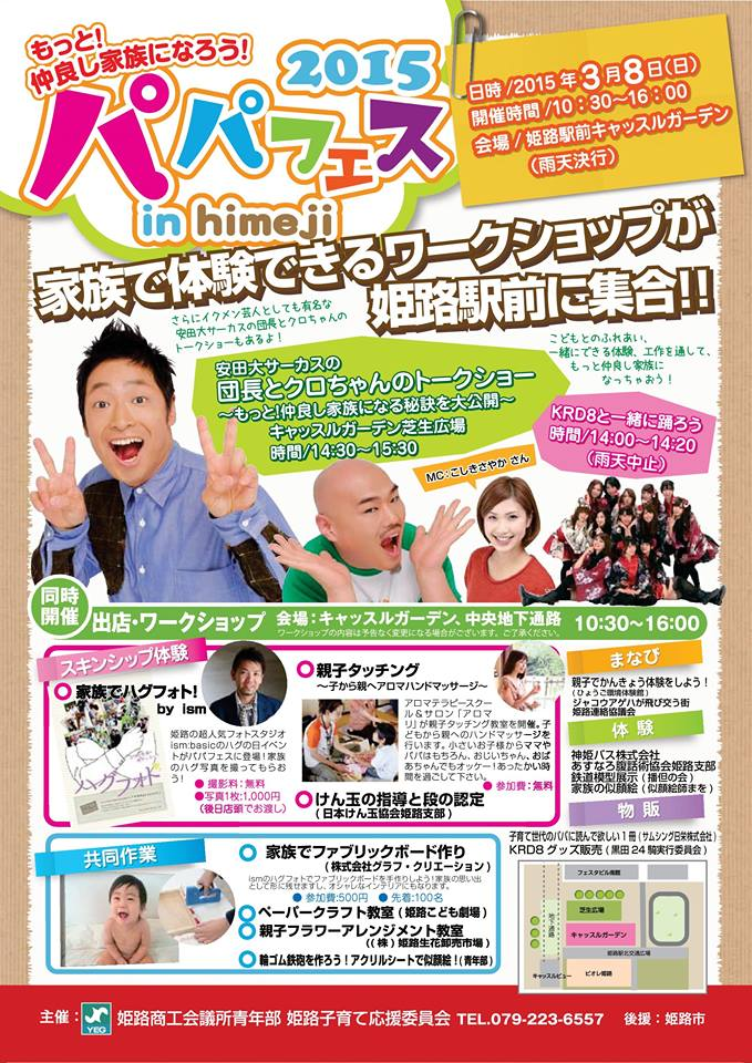 パパフェス2015 in Himeji  参加します!!
