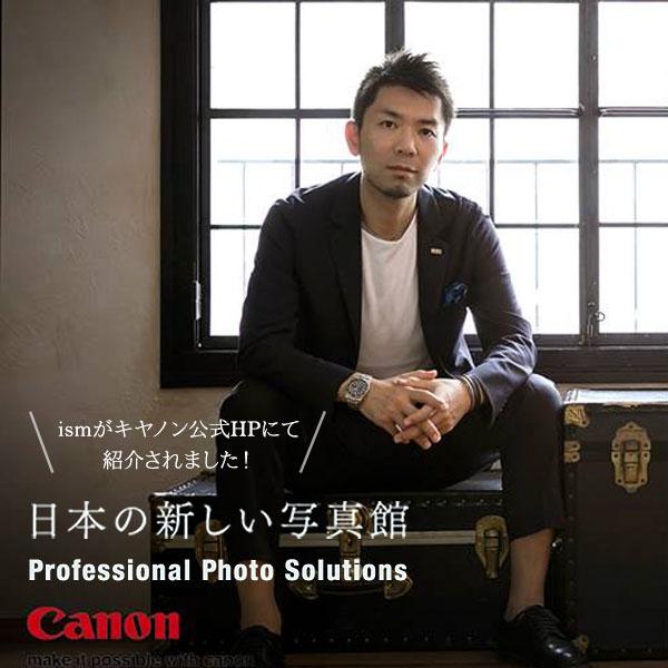 ism代表石田直之がCANONホームページに登場しました。