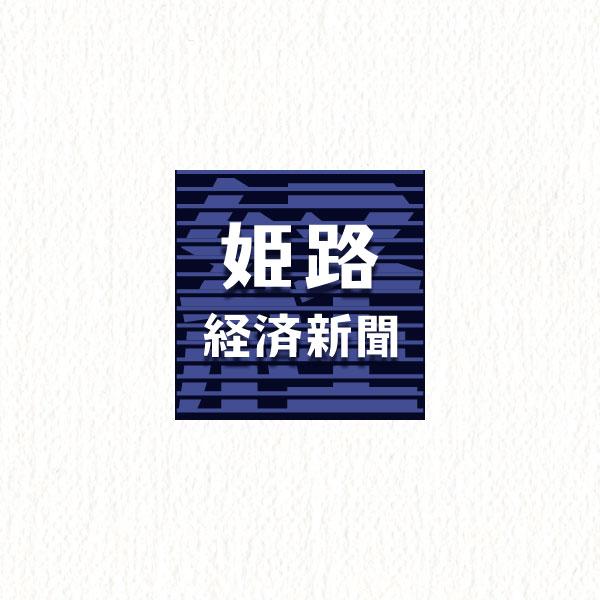 「姫路経済新聞」に雑貨店Rを紹介頂きました。