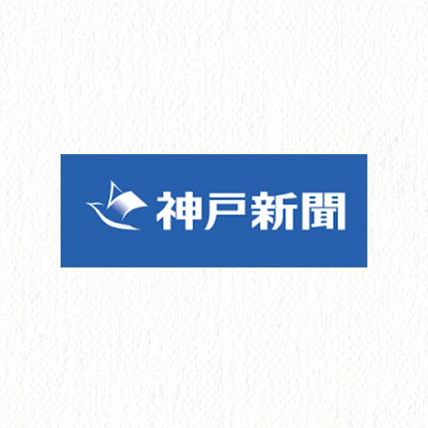 神戸新聞に「生前遺影の取り組み」の取材掲載頂きました。
