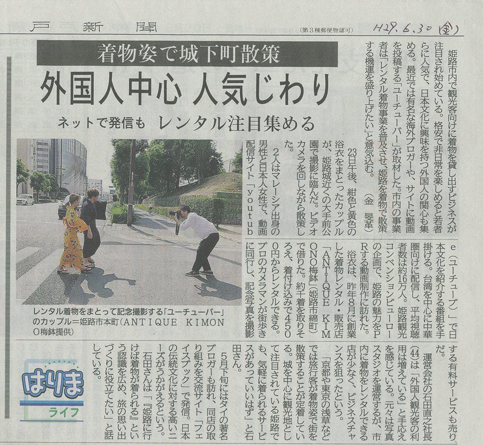 姉妹店「ANTIQUE KIMONO 梅鉢」が神戸新聞にて紹介されました♪