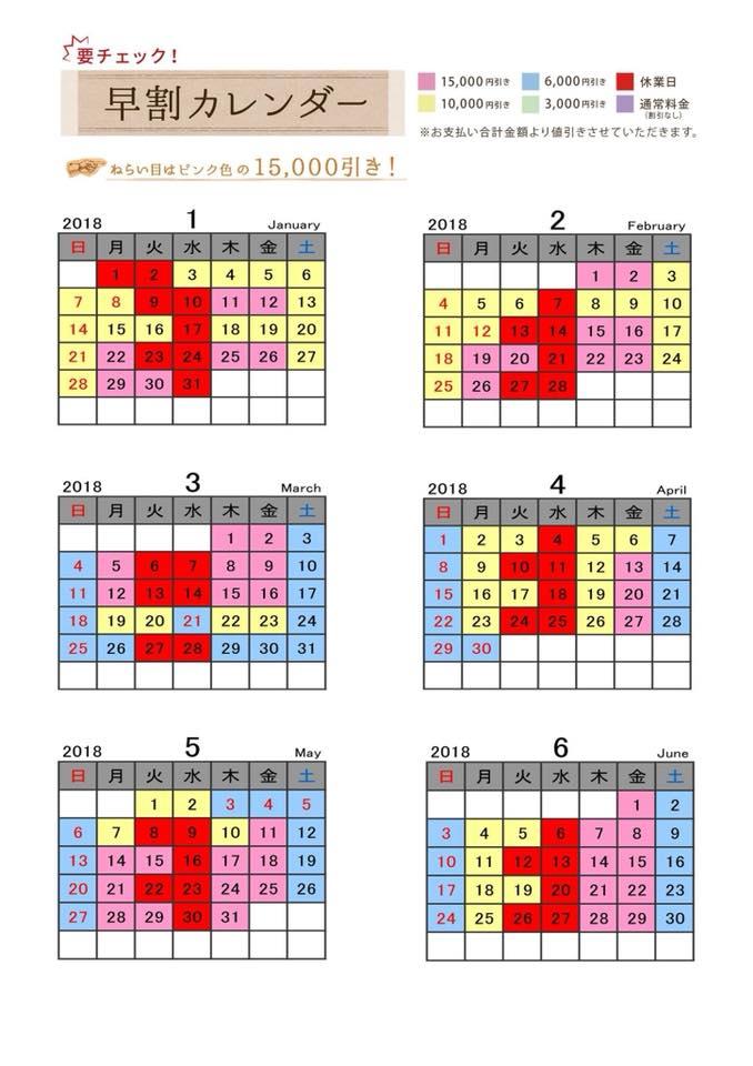 2018年からの七五三早割りカレンダー♪