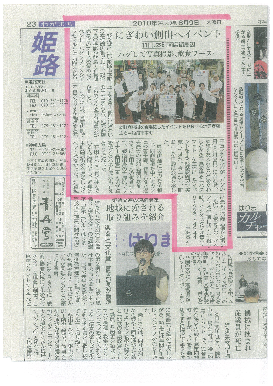 HUGPHOTOXシアワセマルシェの開催までの経緯を、神戸新聞で取り上げて頂きました!