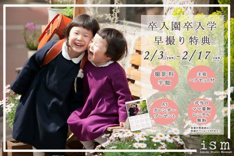 卒入園卒入学早期キャンペーン