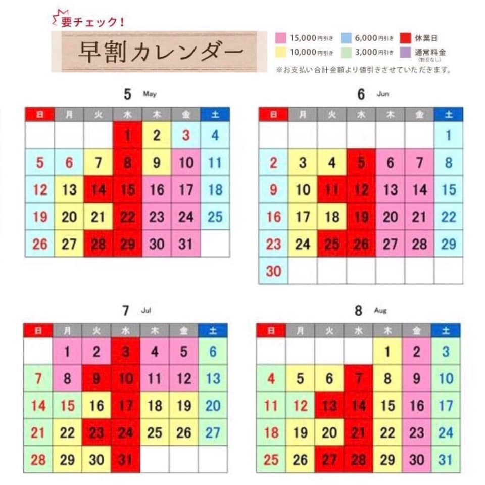 七五三早割カレンダー